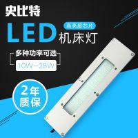24VLED嵌入式安装超薄机床设备照明工作灯工业灯