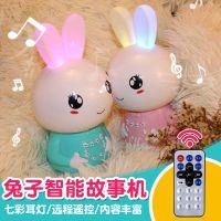 儿童早教机环保牙胶智能胎教音乐故事兔可遥控充电下载一件代发