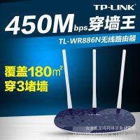 TP-link 886N超级无线穿墙王路由器家用450M大功率wifi扩大增强