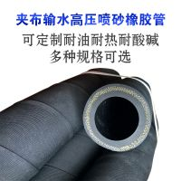 夹布橡胶管高压橡胶管高温黑胶管皮管8分1寸25mm蒸汽喷砂橡胶水管