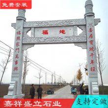 厂家设计生产寺庙石牌坊  单门小石门牌楼 各种样式石牌坊