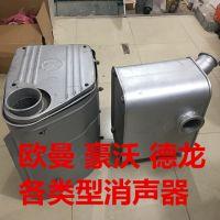 陕汽重卡德龙F3000消声器配套加厚豪沃欧曼消声器总成原厂配件