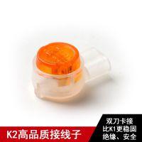 K2接线子 UY2电话线网线接线子 电信接头接线端子油粒子双刀复接