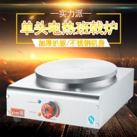 铸铁商用煎饼机煎饼炉煎饼果子锅煎饼炉子电鏊子杂粮煎饼机菜煎饼
