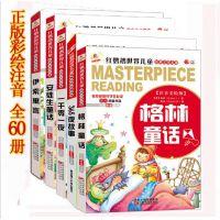 彩图注音小学生畅销课外阅读书目2-6年级少儿童故事书文学小说