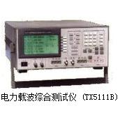 TX-5111B 便携式电力载波综合测试仪厂家直销 型号:TX5111B 金洋万达