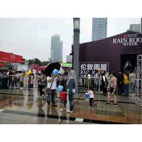 上海雨屋出租 雨屋出售 伦敦雨屋 雨屋制作厂家
