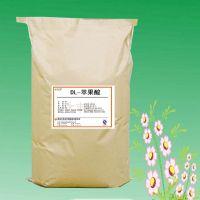 DL-苹果酸 25公斤/袋 去除腥味 风味剂 金属清洁剂 缓冲剂 用于饮料、糖果、冷冻