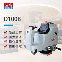 淮安洗地机厂家供应超市工厂保洁用贝纳特大型驾驶室双刷洗地机D100