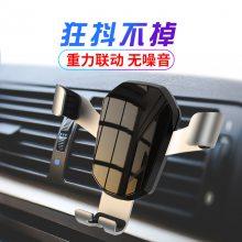 车载手机支架汽车用导航车上支撑出风口重力万能通用型支架