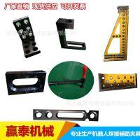 厂家三维柔性焊接平台组合工装夹具 机器人焊接辅助夹具 U型方箱