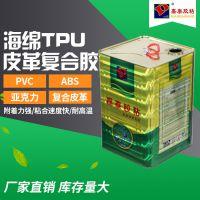 PU复合胶水 海绵TPU皮革复合胶水 气垫粉扑内衣胶水 环保护理级