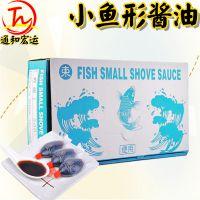 日本小东字 寿司料理外卖打包 迷你鱼仔酱油 鱼形小鱼酱油 500个