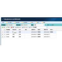 仓库管理系统_生产企业管理软件