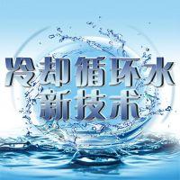 冷却循环水新技术,中水用于循环水、排水回用,定制设计工艺