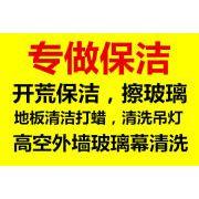 南京建邺区奥体地毯清洗公司建邺区专业外墙玻璃清洗公司