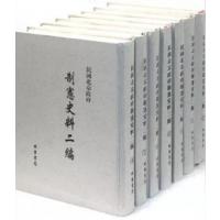 民国北京政府制宪史料二编(全18册)李贵连线装书局