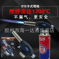 韩式型烧烤喷枪 焊枪 卡式喷火枪 喷枪头 便捷烘焙喷枪头 喷头