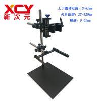 新次元機器視覺實驗架水平拉伸試驗架CCD測試臺光學工業相機支架XCY-DT-W2