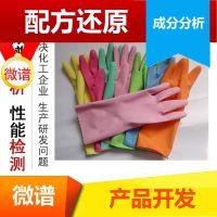 乳胶手套 工业乳胶手套 成分检测 乳胶手套 配方解密 成分分析