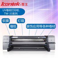 ICONTEK图王TW-3308HU 理光UV卷对卷打印机 软膜灯箱车身贴 3P布PU墙布打印机