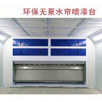 烟台无泵水帘柜选中亚环保 专业设计专业生产