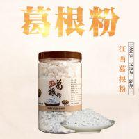 江西土特产野生葛根粉500g冲调饮品食品早餐代餐粉纯正农家柴葛粉