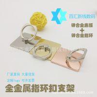 全金属指环支架 全锌合金指环扣支架 懒人金属背贴指环支架定制
