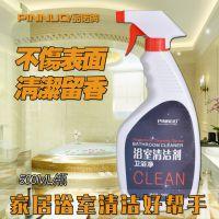 PINNUO浴室清洁剂淋浴房浴缸水龙头水垢皂垢瓷砖清洗剂促销特价