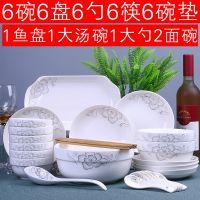 35头碗碟套装 鱼盘子大汤碗家陶瓷菜盘餐具家用 组合吃饭碗筷套装