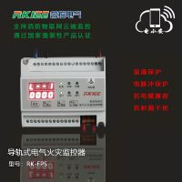 睿控RK-FPS电气火灾监控探测器 一路漏电四路温度