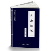 蓝皮版 容斋随笔 54种国学 正版书籍古典 文学名著图书一件代发