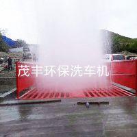 茂丰专业供应全自动工程洗轮机 工地洗车平台 值得信赖