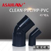 ASAHI AV45°弯头/HP-PVC/clean pvc/超纯水管路系统/旭有机材