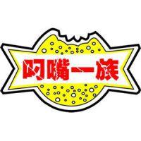 山东众赞餐饮管理-叼嘴一族-涮烤火锅无门槛快餐加盟