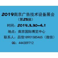 2019第25届南京广告设备展会