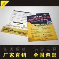 传单 画册 名片 表格 单据 目录 DM单 标志设计 彩色印刷 设计