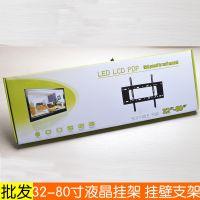 32-80寸液晶挂架 电视挂墙壁 壁挂大尺寸电视支架