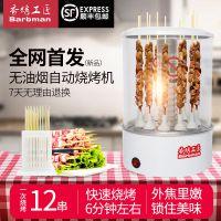 香烤工匠小型家用电无烟全自动立式旋转烤羊肉串机室内烧烤炉bbq