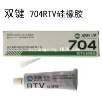 双键化学704RTV硅橡胶 白色半流淌 45g