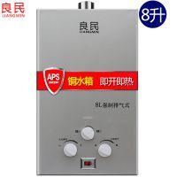 良民 8升强排式 即热型 家用燃气热水器 LMQ01 可选择液化气 天然气