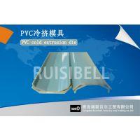 厂家供应PVC冷挤模具 多个分型面 半固定模具 工艺技术高精高效
