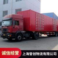 上海到中山誉创国内专业物流货运公司安全可靠