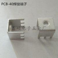 PCB板焊接端子/六角螺母端子/紫铜压铆端子/板凳端子/PCB-40(M5)