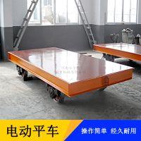 电动运输平板车 10吨20吨电动平板车 轨道地平车