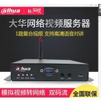 大华1路高清网络视频服务器 编码器DH-NVS010HE-TF-C