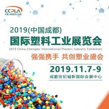 2019中国成都国际塑料工业展览会
