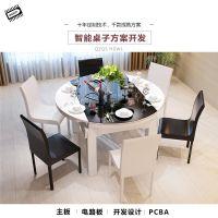 智能桌子方案开发智能桌椅定制开发方案设计智能化研发嵌入式