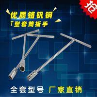 摩托车修理工具外六角扳手T型T字丁字套筒杆78910121314mm