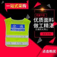 反光马甲防护背心|安全反光背心批发|消防安全网眼背心厂家直销